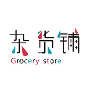 杂货铺可爱logo设计