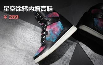 涂鸦鞋定制