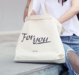 帆布包-for you