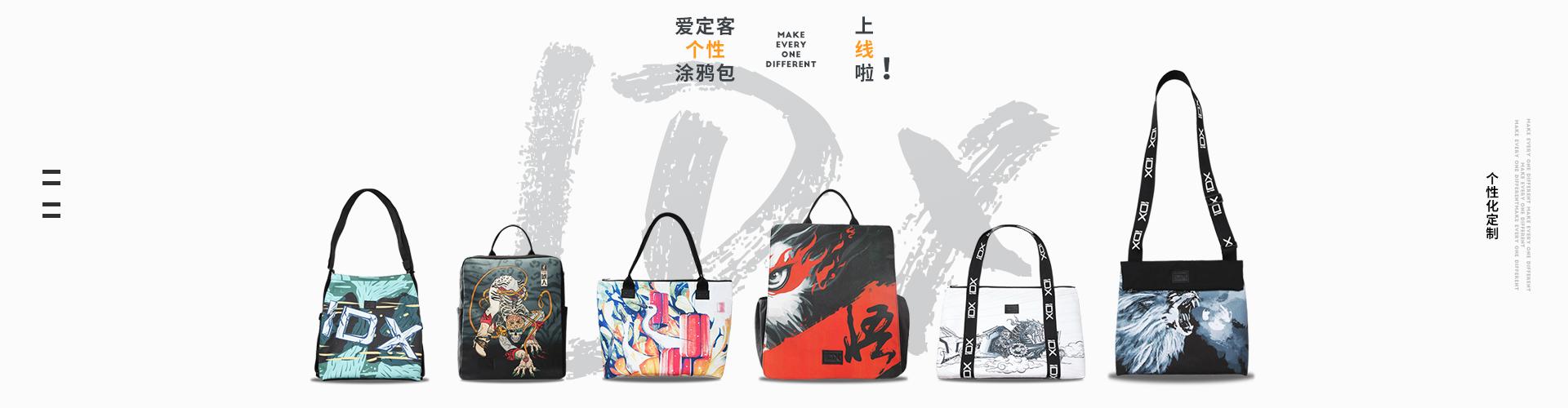 idx.com.cn-爱定客
