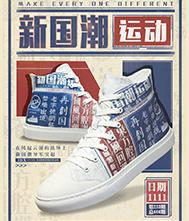 新国潮 高帮涂鸦帆布鞋