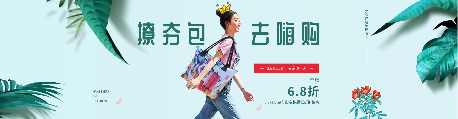 38妇女节专享 涂鸦背包