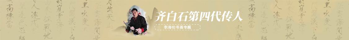 李牧_李海倫書畫及衍生品