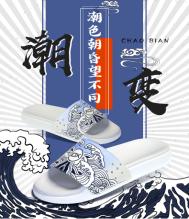 潮變_江崖海水_時尚拖鞋