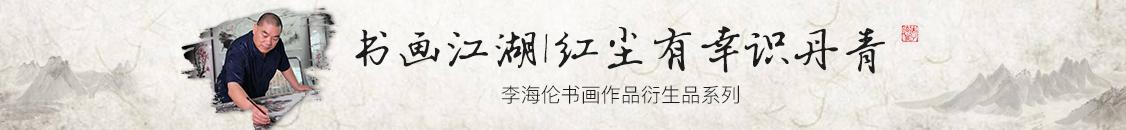 李牧_李海倫書畫衍生品系列