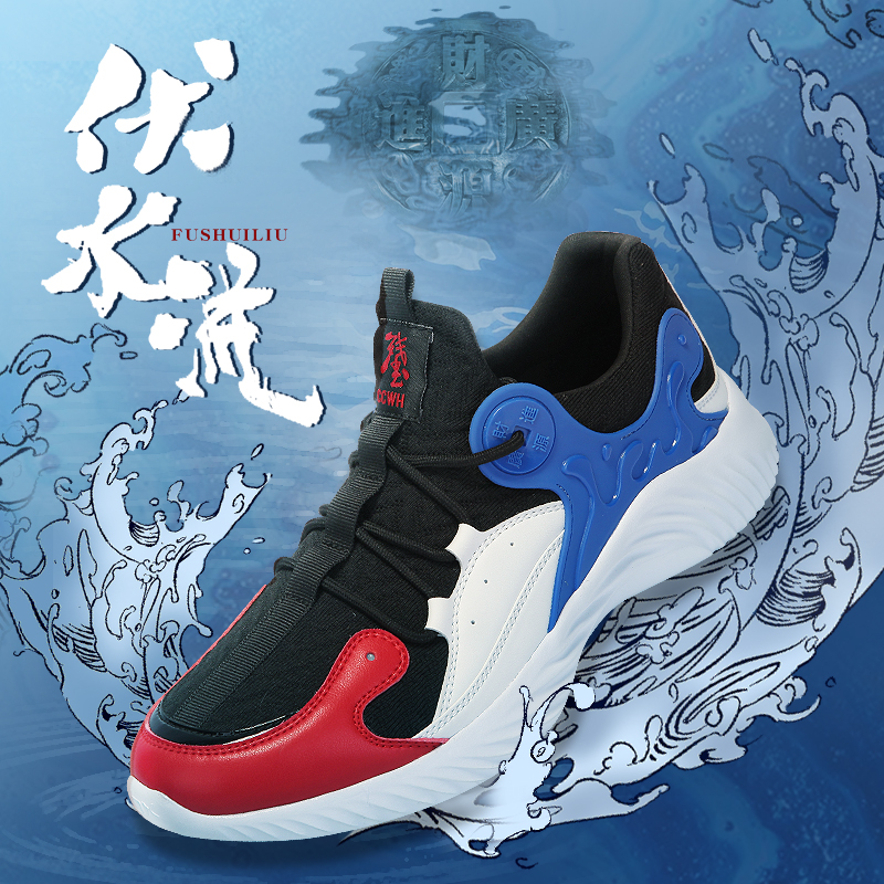 殘塵 伏水流 藍紅 男款運動鞋