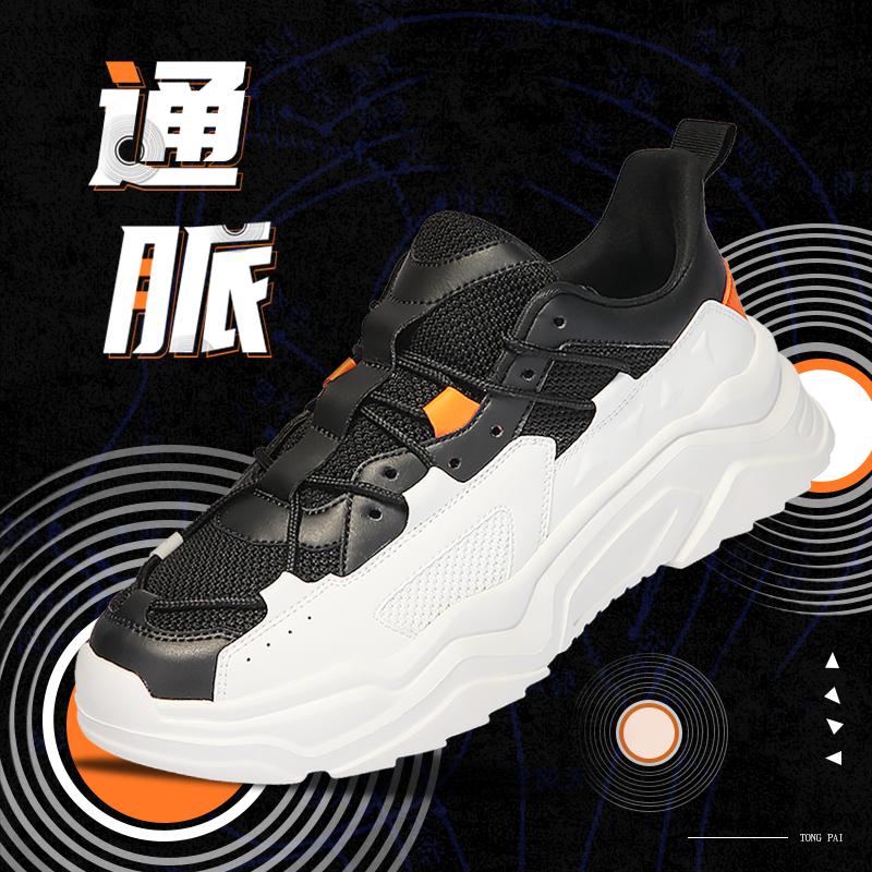 殘塵 通脈 黑白 男款運動鞋