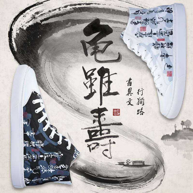 龜雖壽 驚龍黑vs游云白 男款高幫涂鴉帆布鞋